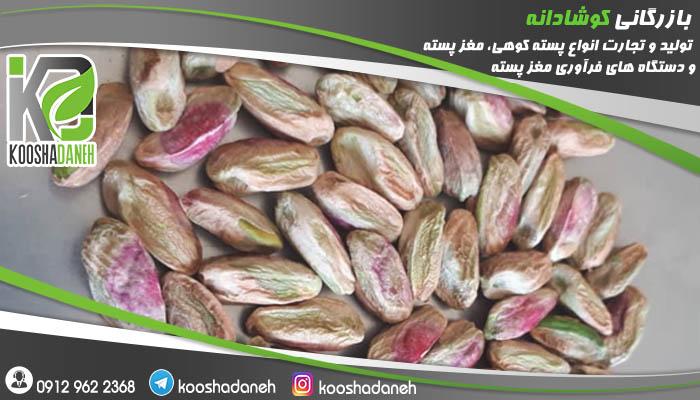 فروش انواع مغز پسته در بازار تهران