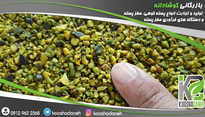 سایت فروش مغز پسته دندانه خام در مرکز خرید بهترین مغز پسته ایران
