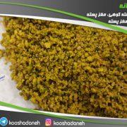 خرید و فروش پودر پسته ایرانی