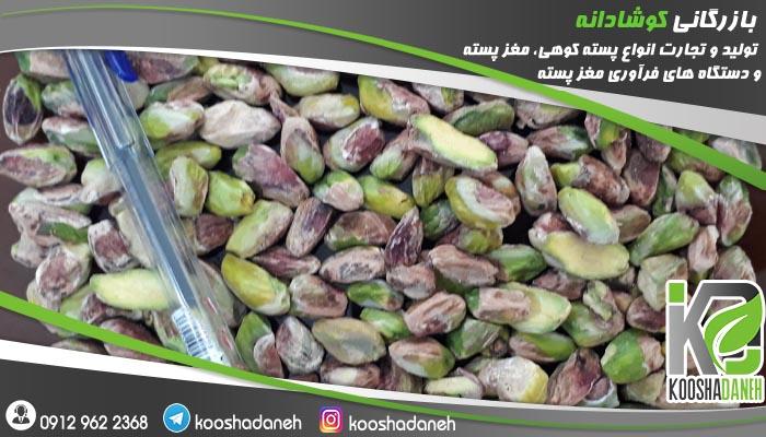 بازار فروش مغز پسته عمده در استان های مرکزی ایران