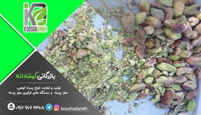 مرکز خرید مغز پسته گندمی کرمان