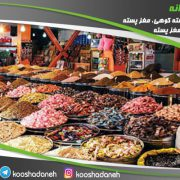 بازار فروش پسته کوهی تبریز
