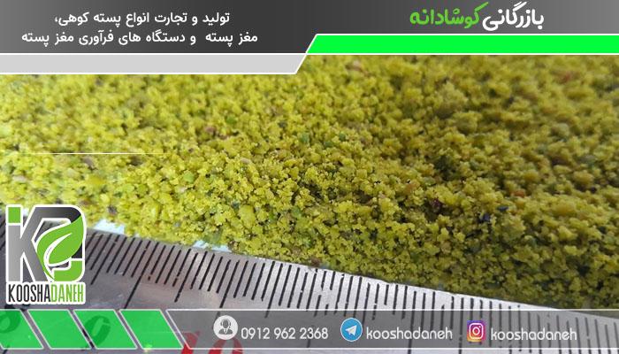 تولید پودر پسته سبز