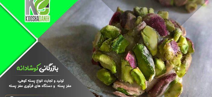 عمده فروشی مغز پسته ممتاز کرمان