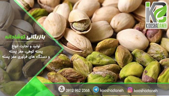 مرکز فروش پسته سبز کال کرمانشاه