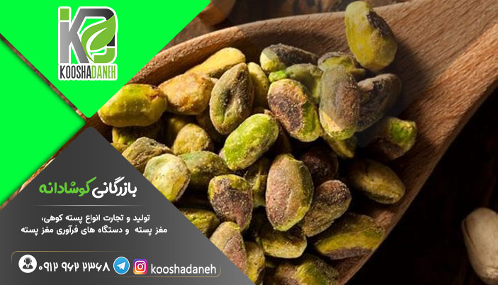 مرکز خرید پسته نمکی تبریز