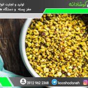 عمده فروشی مغز پسته دندانه ایرانی
