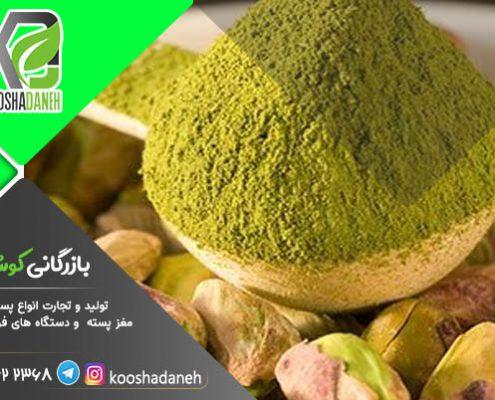 قیمت پودر پسته صادراتی 100 گرمی اصل