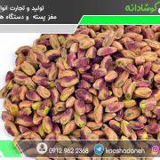 وارد کننده مغز پسته افغانستان