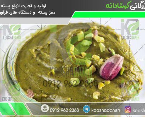 عرضه خمیر پسته باکیفیت در تهران