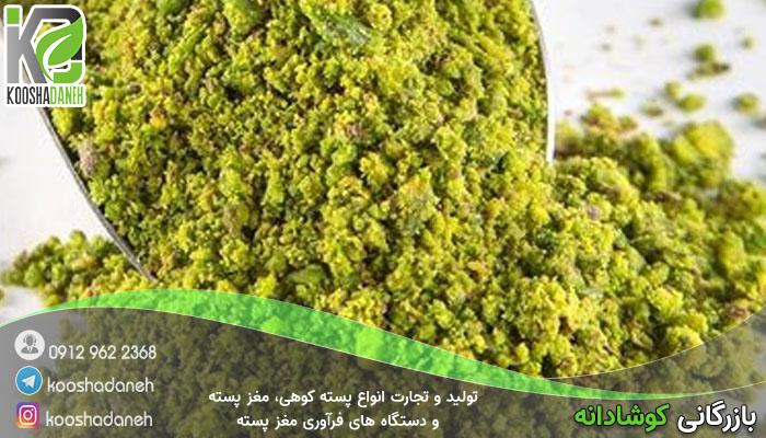 توزیع پودر پسته قزوینی