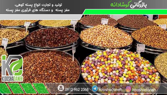 فروشگاه کلی مغز پسته تهران