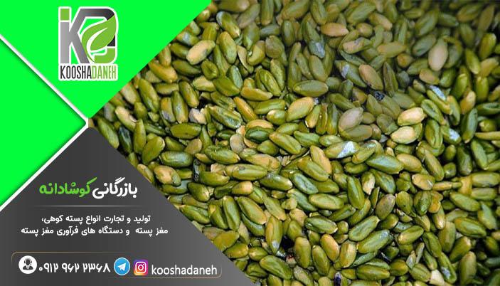 استفاده پسته سبز در صنایع غذایی