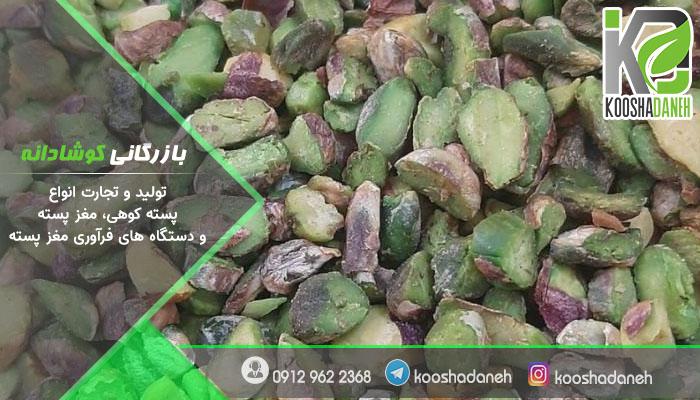 فروش عمده پرک مغز پسته سبز در اصفهان