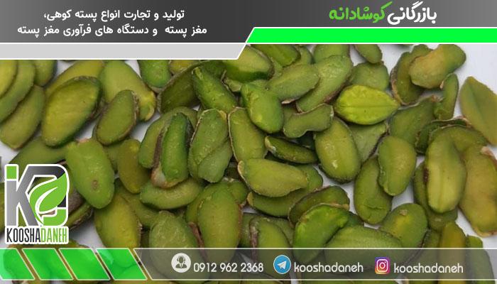 تولید کننده پرک پسته کرمان