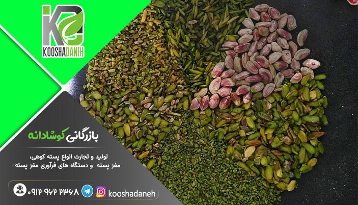 مزیت فروش عمده پرک پسته کرمان