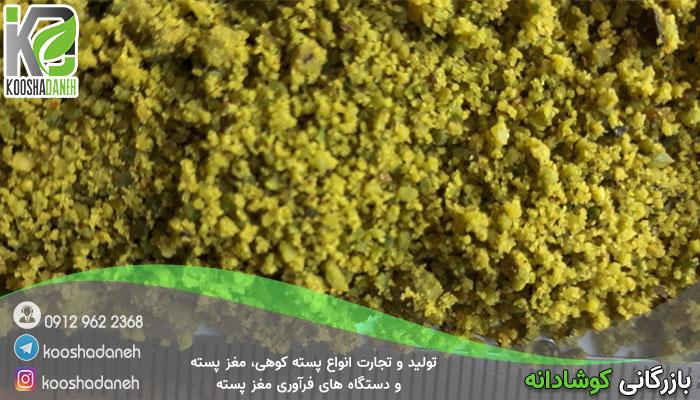 شرکت تولیدات پودر پسته سبز