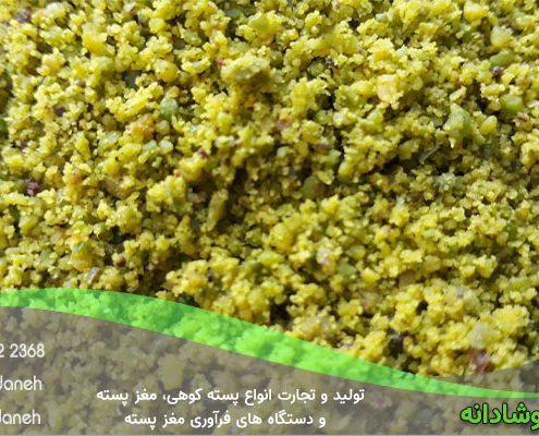 بازرگانی پودر پسته قزوینی در بازار