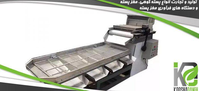 قیمت انواع دستگاه پسته شکنی ایرانی