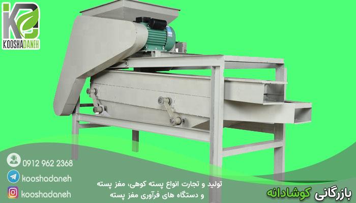 قیمت ارزان صادرات دستگاه پسته شکن