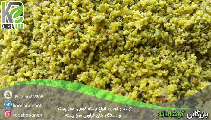 مشخصات کامل پودر پسته با کیفیت