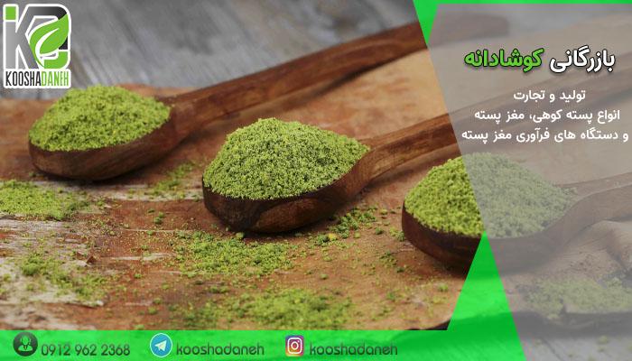 فروش عمده پودر پسته کرمانی