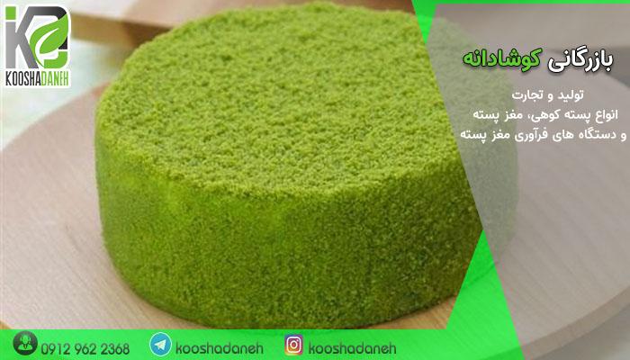خصوصیات پودر پسته سبز