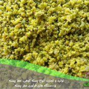 بازار فروش پودر پسته سبز
